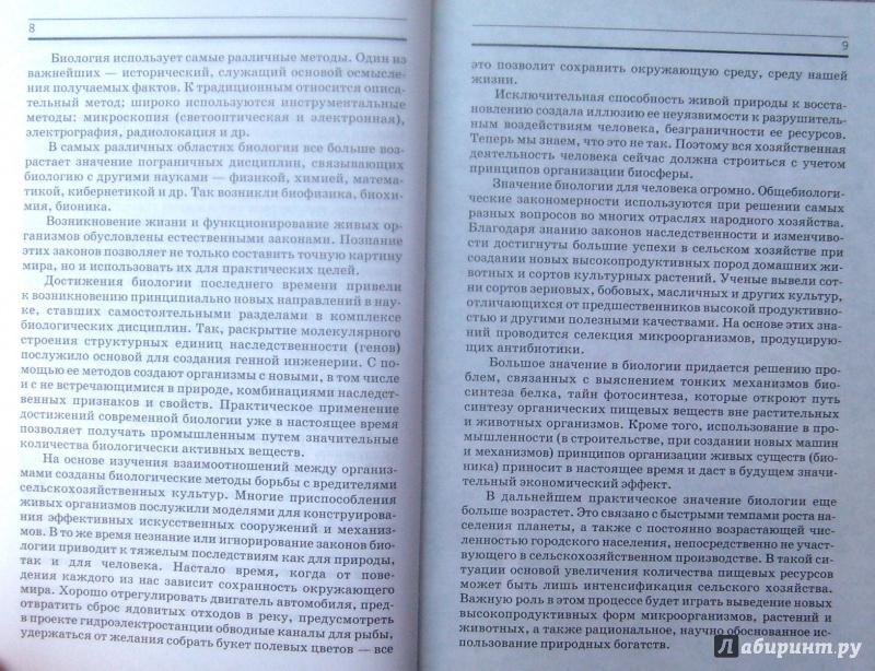 Захаров учебник мамонтов 10 класс общая биология сонин