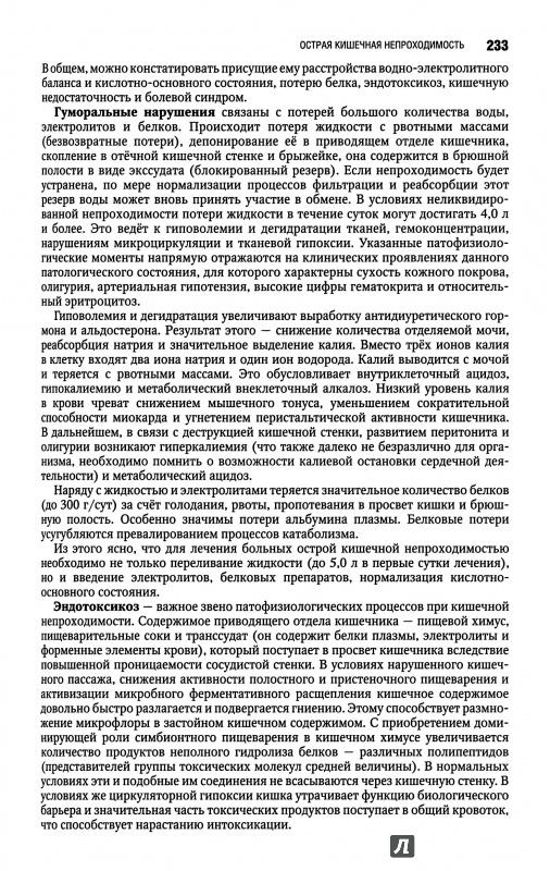 Клиническая Хирургия.том 2 Национальное Руководство - фото 4