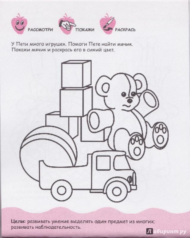Иллюстрация 9 из 27 для Первые шаги к интеллекту. Развивающие задания для детей 2-3 лет - Анна Белошистая Лабиринт - книги. Исто