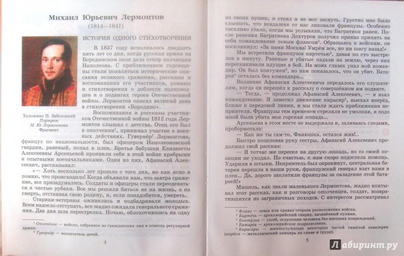 По литературе снежевская гдз