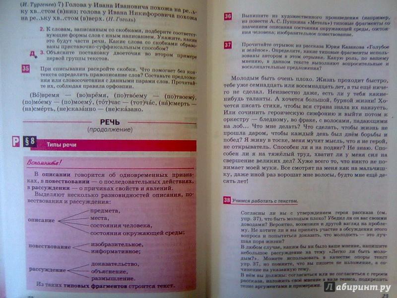 Учебник разумовская русский язык 8 класс онлайн