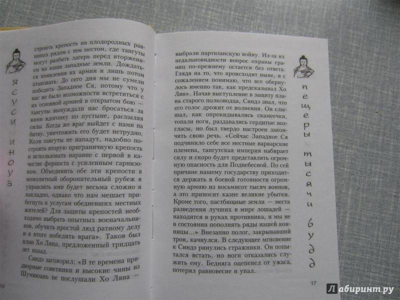 Иллюстрация 1 из 20 для Пещеры тысячи будд - Ясуси Иноуэ | Лабиринт - книги. Источник: Романовский  Виктор