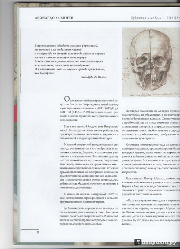 Рецензии на академический рисунок