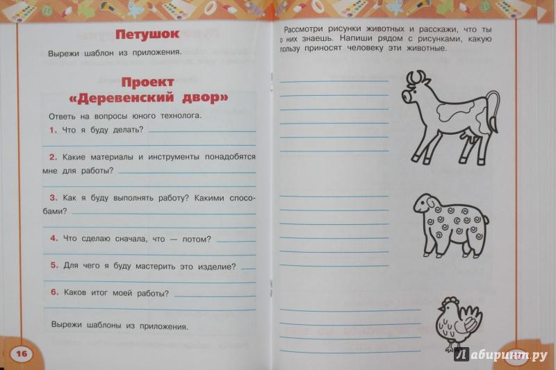 Рабочая Программа По Трудовому Обучению 4 Класс Геронимус