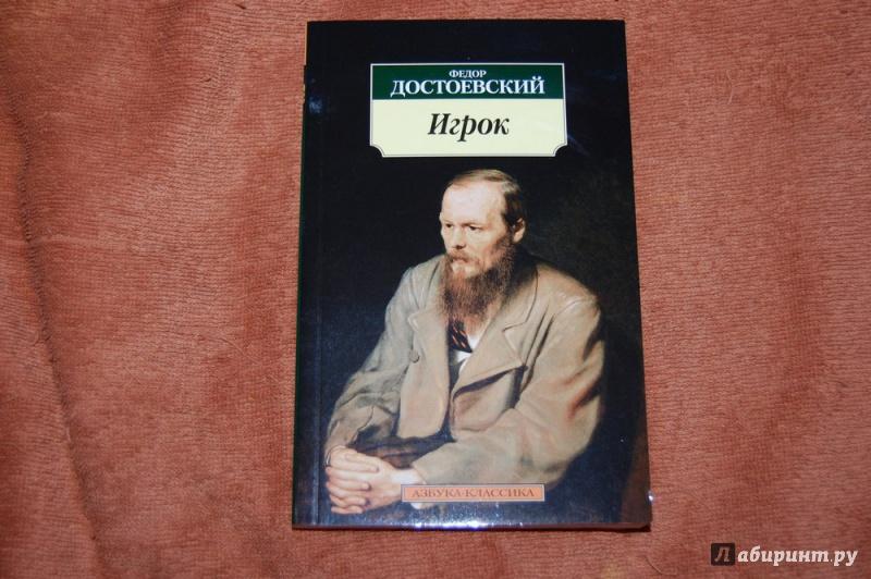 Иллюстрация 1 из 18 для Игрок - Федор Достоевский | Лабиринт - книги. Источник: evil_academic