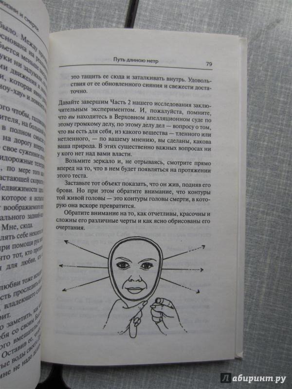 Иллюстрация 1 из 4 для Маленькая книга жизни и смерти - Дуглас Хардинг | Лабиринт - книги. Источник: Романовский  Виктор