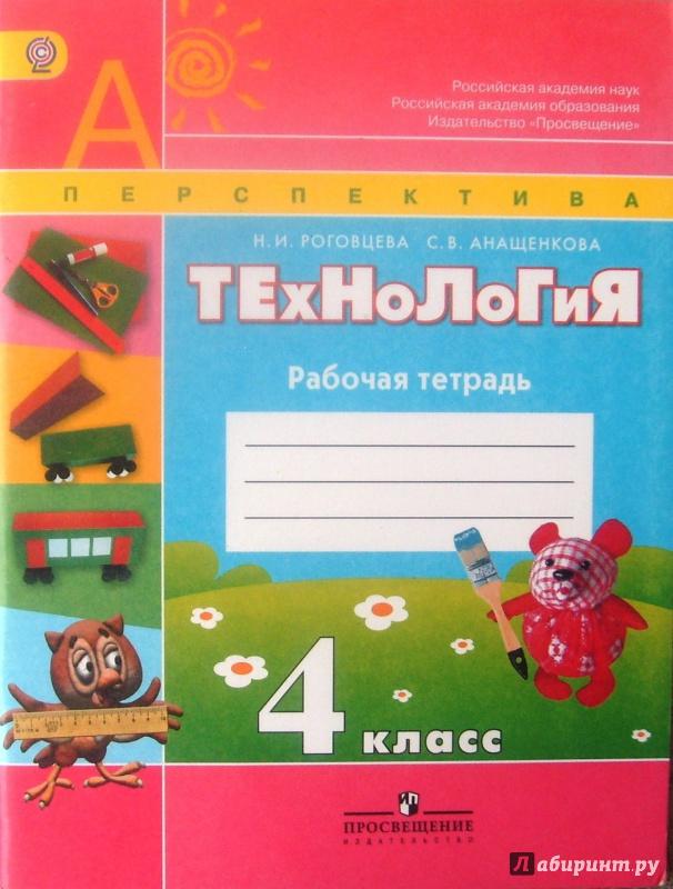 класс гдз технология школа россии 4