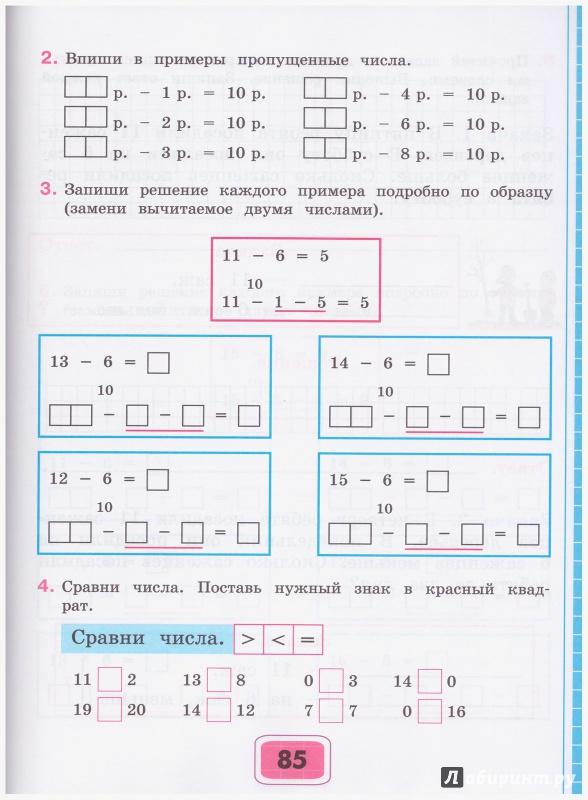 Гдз по математике 7 класса т в алышева