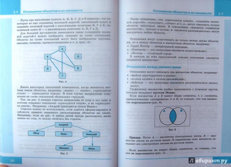 Решебник По Учебнику Информатики 6 Класс Босова Фгос