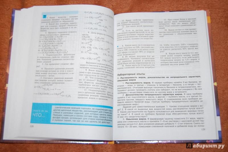 Учебник по химии для 10 класса рудзитис фельдман