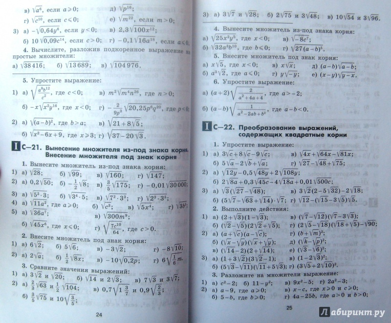 Решебник По Алгебре Дидактика