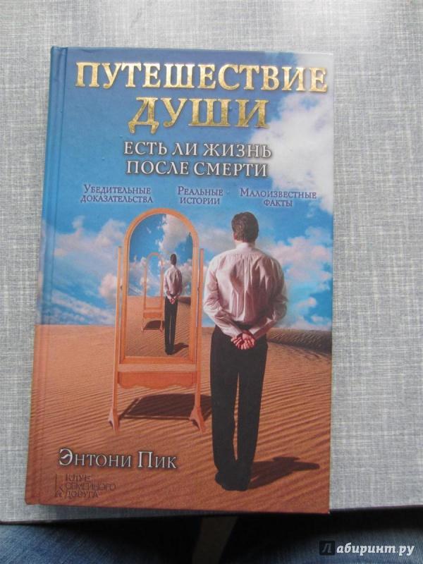 Книга жизнь после смерти