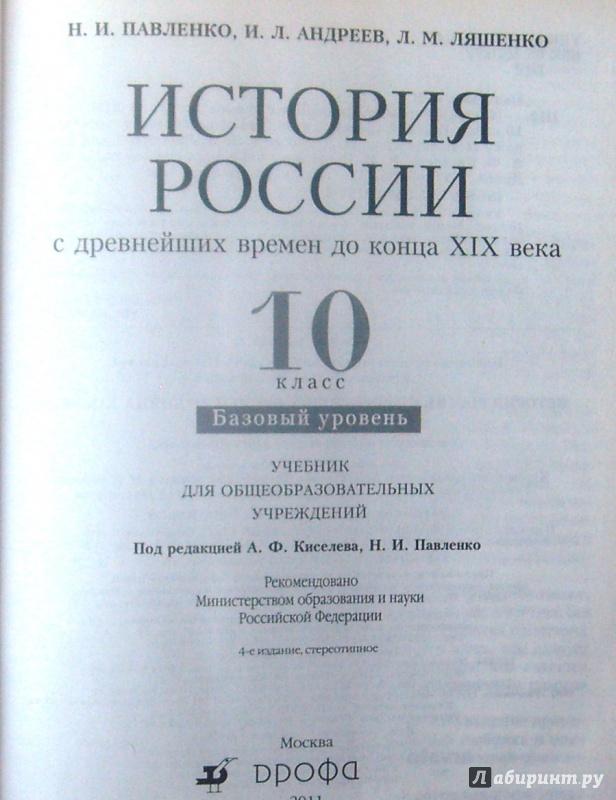 Павленко история россии