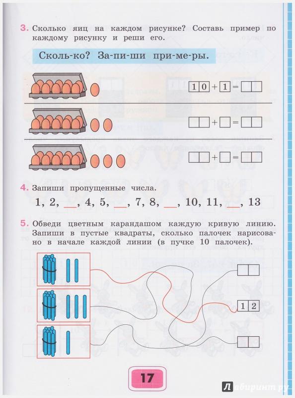 Рабочие Тетради По Математике 1 Класс Т.В. Алышева
