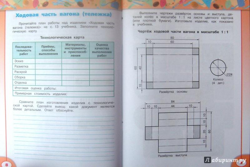 Технология. 4 класс. Рабочая тетрадь. Роговцева Н. И.