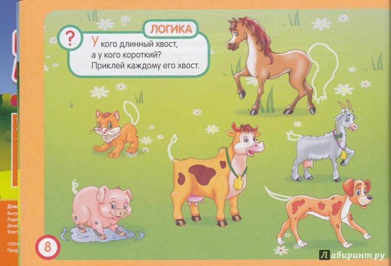 Картинки с животными для детей 3 лет