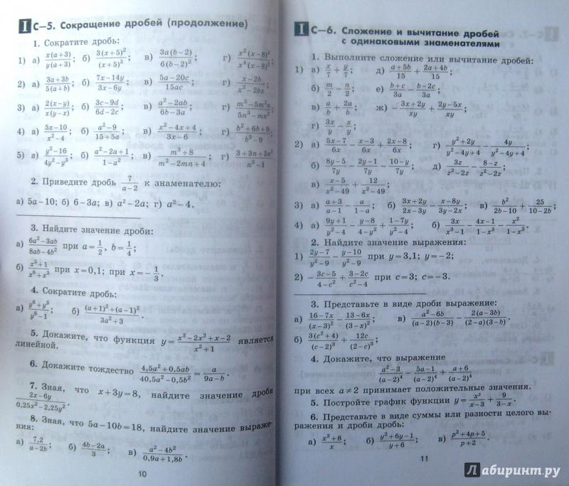 Гдз дидактический материал по математике 8