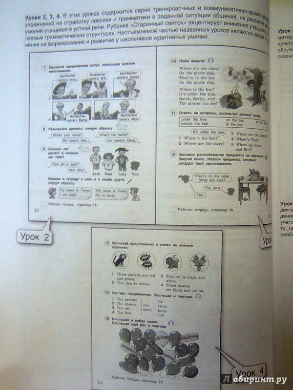 Учебник английский язык 3 класс комарова ларионова