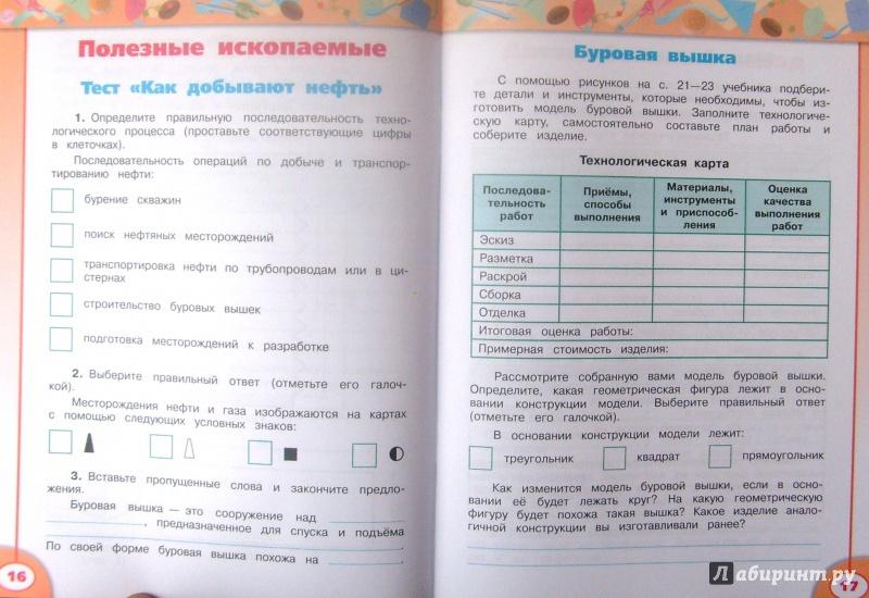 класс 4 школа россии гдз технология