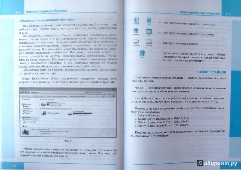 ГДЗ ответы к рабочей тетради по информатике 5 класс Босова ФГОС