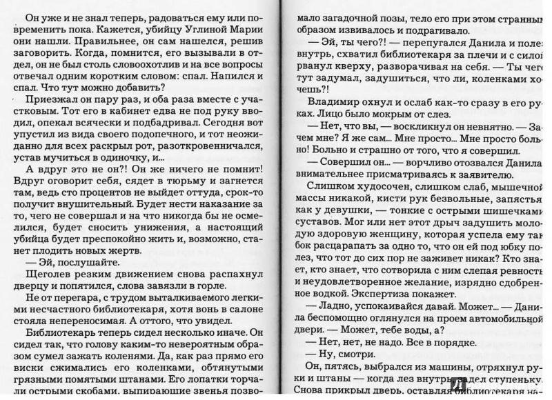 Иллюстрация 1 из 3 для Тайна, приносящая смерть - Галина Романова | Лабиринт - книги. Источник: TNadin