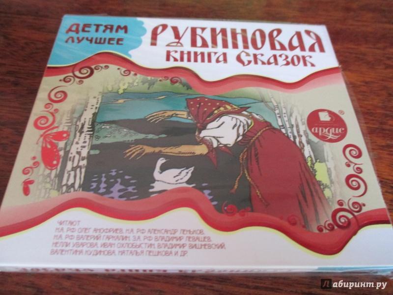 Иллюстрация 1 из 2 для Рубиновая книга сказок (CDmp3)   Лабиринт - аудио. Источник: Вероника Руднева