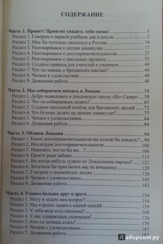 домашняя работа по английскому языку: