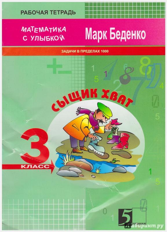 Иллюстрация 1 из 25 для Сыщик Хвата. Задачи на вычисление в пределах 1000. 3 класс - Марк Беденко | Лабиринт - книги. Источник: liana13