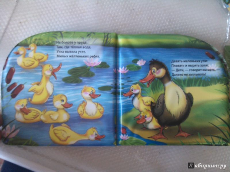 Иллюстрация 1 из 3 для Стихи для малышей. Книжка для ванной | Лабиринт - книги. Источник: Антонова Татьяна