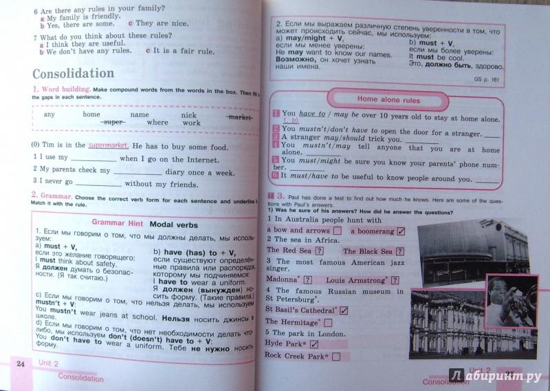 гдз по английскому языку 5 класс учебник и рабочая тетрадь