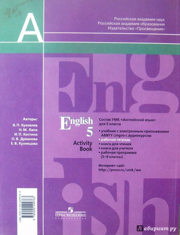 Как сделать английский язык рабочая тетрадь