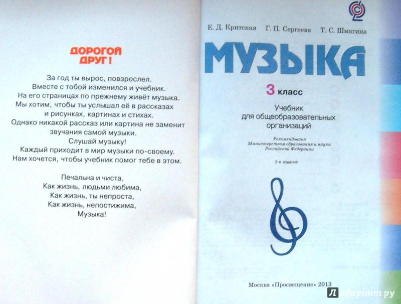 Скачать сборник рабочих программ музыка искусство критской фгос