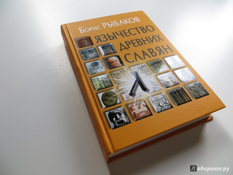 академик рыбаков о славянской свадьбе