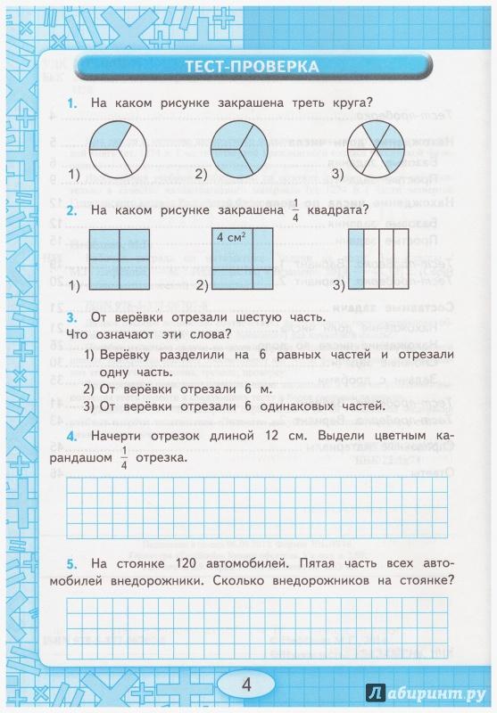 Программа по математике практикум решения задач 8 класс