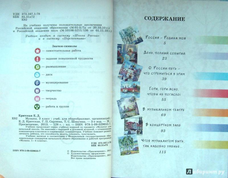 Искусство, 8-9 класс, Сергеева Г.П., Кашекова И.Э., Критская Е.Д., 2009