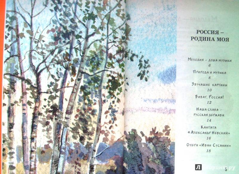 Содержание Программы Сергеевой Критской Музыка 1 7 Искусство 8 9