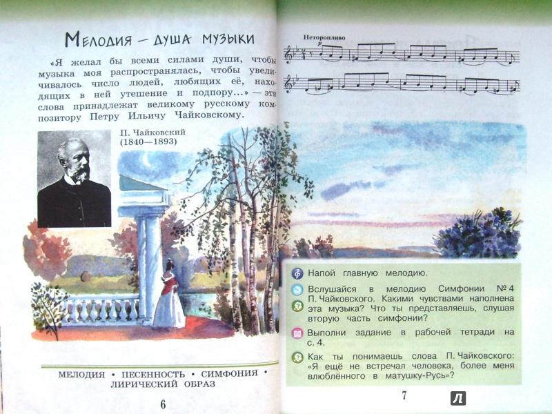 Скачать конспект урока по музыке 1 класс критская