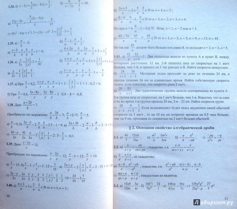 Как сделать домашнюю работу по алгебре 7 класс аГМордкович