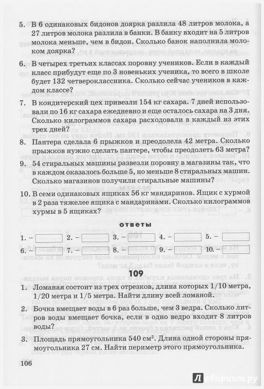 Валентина Голубь: Математические диктанты. 3 класс. Практическое пособие для начальной школы. ФГОС