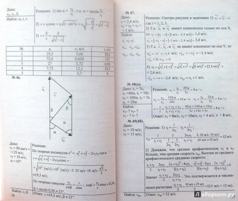 Гдз по физике задачник а.п.рымкевича 10 11классы