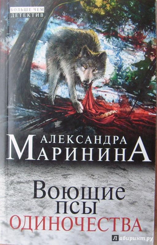 Иллюстрация 1 из 5 для Воющие псы одиночества - Александра Маринина | Лабиринт - книги. Источник: Соловьев  Владимир