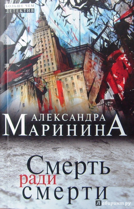 Иллюстрация 1 из 5 для Смерть ради смерти - Александра Маринина   Лабиринт - книги. Источник: Соловьев  Владимир