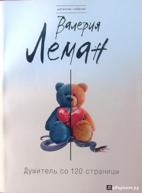 Иллюстрация 1 из 5 для Душитель со 120 страницы - Валерия Леман | Лабиринт - книги. Источник: Соловьев  Владимир
