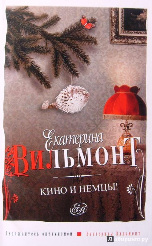 Иллюстрация 1 из 5 для Кино и немцы - Екатерина Вильмонт | Лабиринт - книги. Источник: Соловьев  Владимир