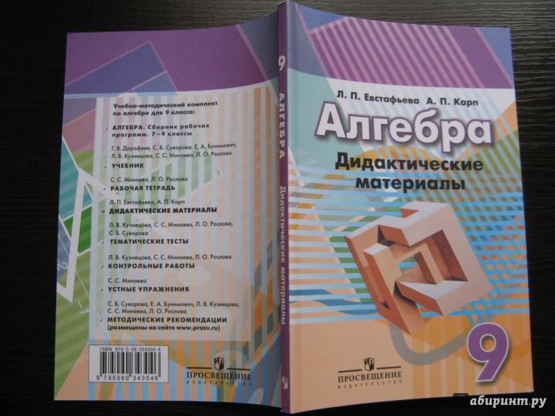 евстафьева 7 дидактическим материалам гдз по по класс