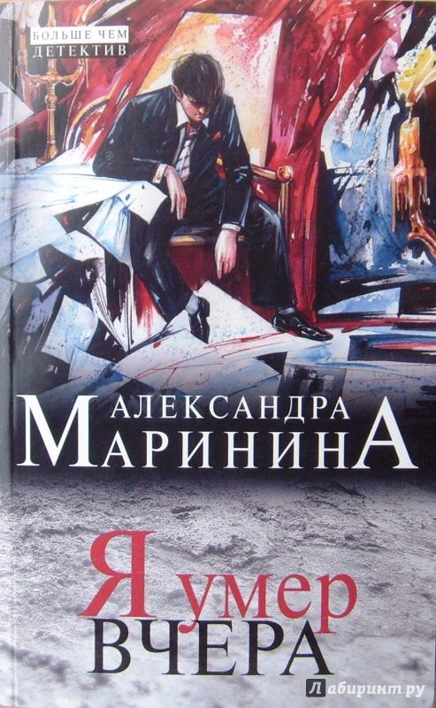 Иллюстрация 1 из 5 для Я умер вчера - Александра Маринина | Лабиринт - книги. Источник: Соловьев  Владимир