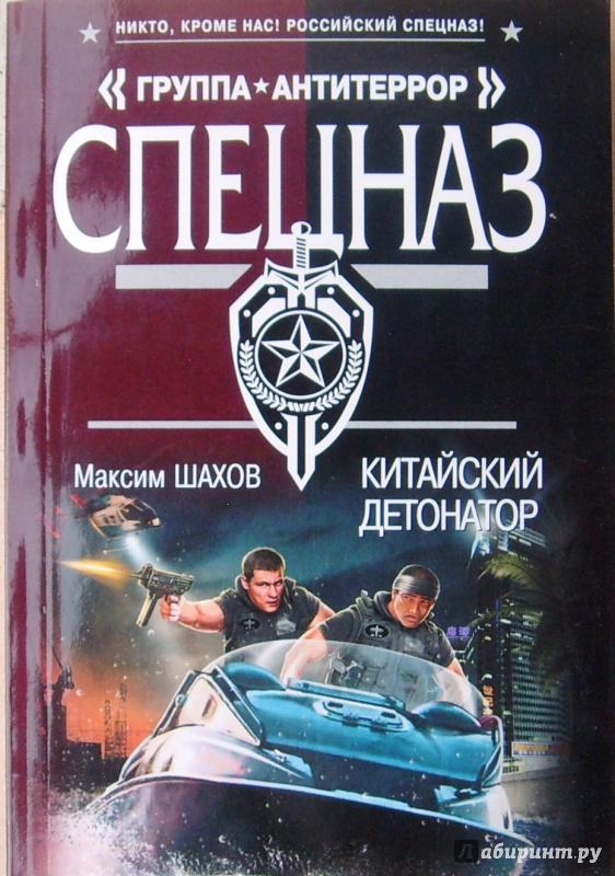 Иллюстрация 1 из 5 для Китайский детонатор - Максим Шахов | Лабиринт - книги. Источник: Соловьев  Владимир