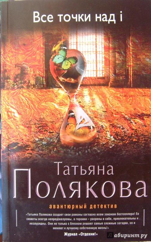 Иллюстрация 1 из 5 для Все точки над i - Татьяна Полякова | Лабиринт - книги. Источник: Соловьев  Владимир