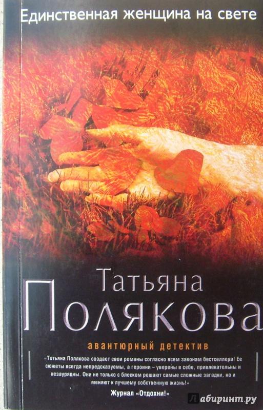 Иллюстрация 1 из 5 для Единственная женщина на свете - Татьяна Полякова | Лабиринт - книги. Источник: Соловьев  Владимир