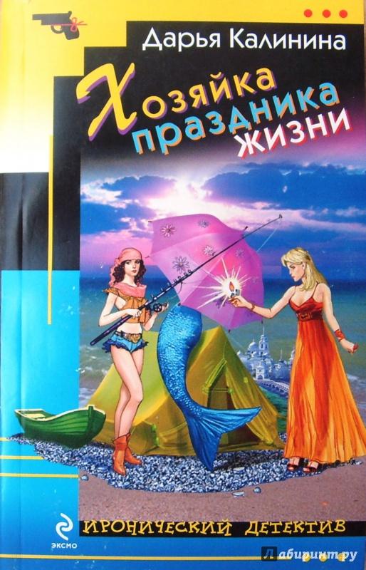 Иллюстрация 1 из 13 для Хозяйка праздника жизни - Дарья Калинина | Лабиринт - книги. Источник: Соловьев  Владимир